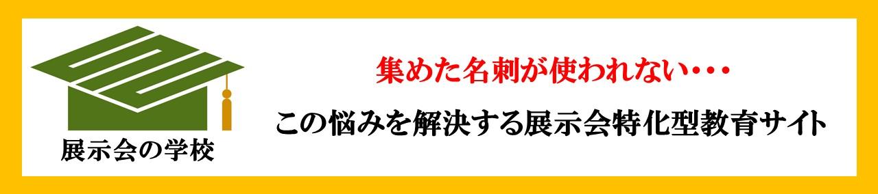 展示会の学校【セールスカレッジ】