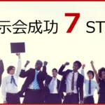 展示会を成功に導く7ステップ
