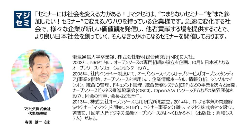 マジセミインタビュー寺田様紹介