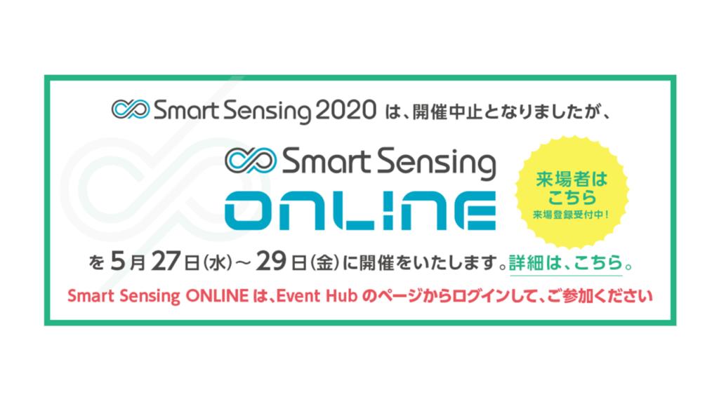 開催中止smartsensing2020