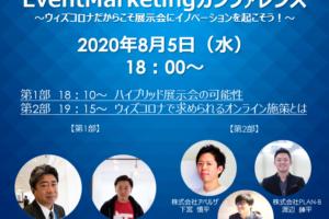 第2回EventMarketingカンファレンス