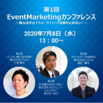 EventMarketingカンファレンスバナー
