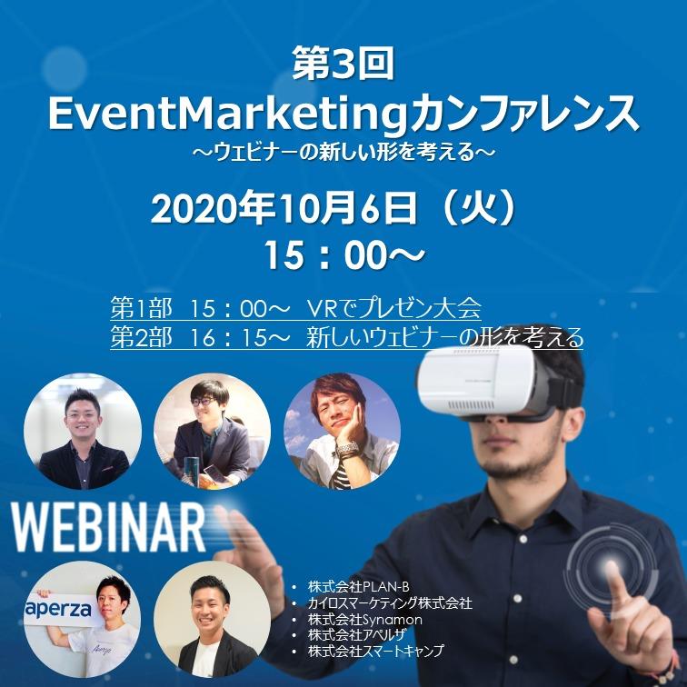 第3回EventMarketingカンファレンスバナー(広告用)