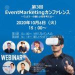 第3回EventMarketingカンファレンス