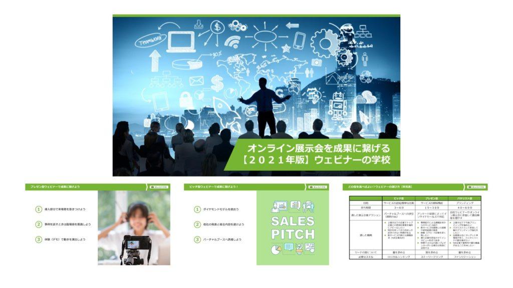 オンライン展示会_ウェビナーの学校バナー