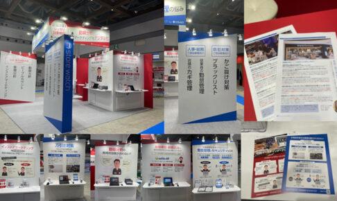 大崎電気工業展示会事例バナー