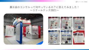 展示会コンサルの内容【リテールテック2021】