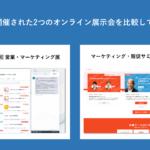 マーケティング系オンライン展示会の比較