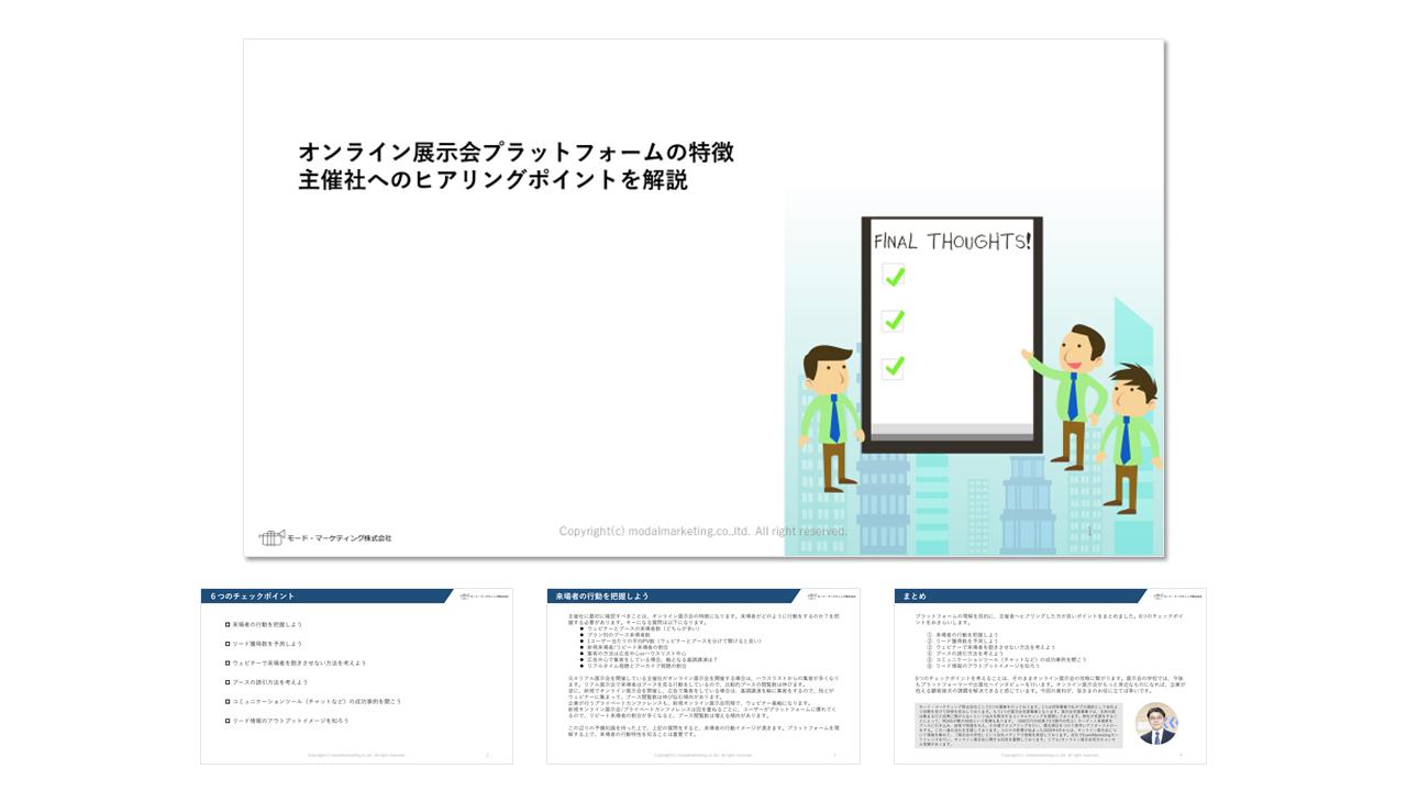【主催者へヒアリングしよう!】オンライン展示会プラットフォームの特徴