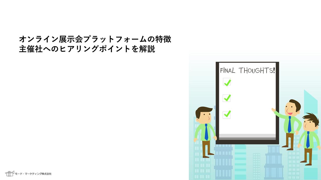 【出展社向け】オンライン展示会の攻略法