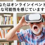 オンラインイベントの未来を考える