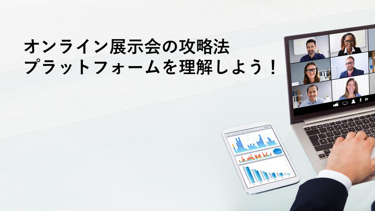オンライン展示会の攻略法【出展社向け】
