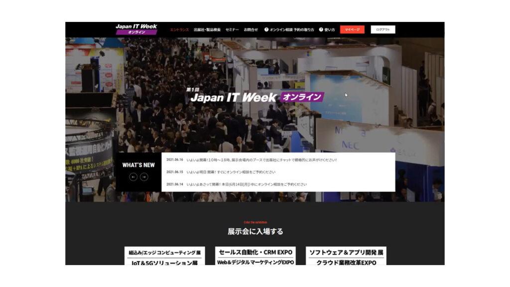 第1回JapanITWeek【オンライン】メインページ