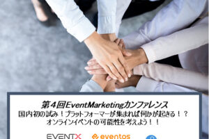 第4回EventMarketingカンファレンススマホバナー